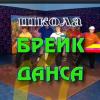 Учимся танцевать брэйкданс