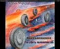 Юрий Морозов «Летающие тарелки»