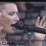 рок фестиваль нашествие 2013